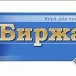 Биржа. Классификация бирж. Биржа в России