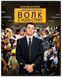 фильмы про биржу