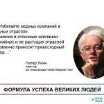 Питер Линч. Ключевые показатели инвестора