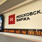 Фондовый рынок России: история, рынок акций