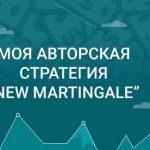 Стратегия торговли бинарными опционами New Martingale в вопросах и ответах
