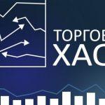Теория хаоса на рынке Форекс