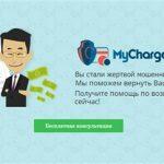 Chargeback – реальный способ возврата средств с форекс и бинарных опционов