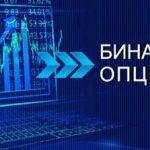 Положительные изменения в бинарных опционах