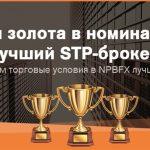 NPBFX трижды признан «Лучшим STP-брокером». Что такое STP и чем он выгоден трейдеру?